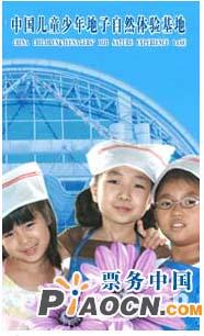 中国儿童少年地子自然体验基地