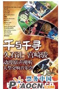 千与千寻——久石让 宫崎骏动漫视听大型交响音乐会