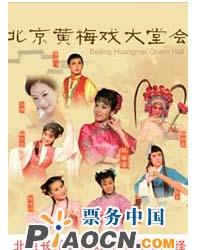 北京黄梅戏大堂会