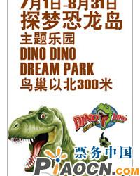 探梦恐龙岛主题乐园