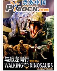 与恐龙同行-震撼舞台