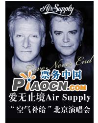 爱无止境Air Supply北京演唱会