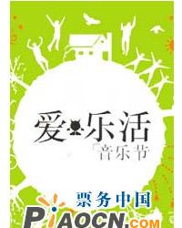 2010年许哲佩内地巡演 北京站