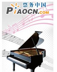 茅为慧钢琴独奏音乐会