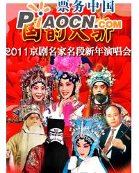 国韵天骄—2011京剧名家名段新年演唱会